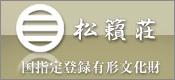 国指定登録有形文化財「松籟荘」