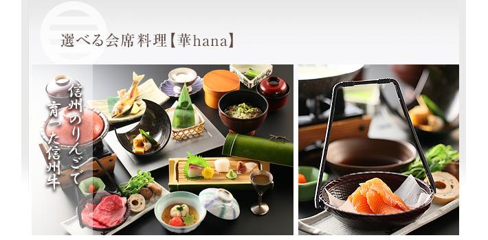 選べる会席料理【華hana】